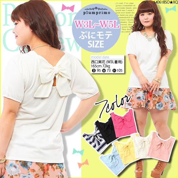 【Plumprimo】【大きいサイズ】[モテ魅せ美シルエット♪背中リボン半袖カットソーTシャツ|P]◆入荷済