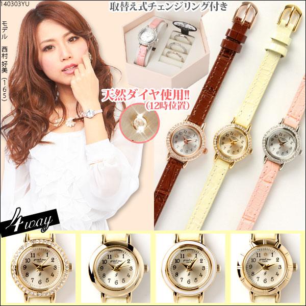 ベルト通販〜夢展望ブランドの[アレンジ自在4wayチェンジリング腕時計|E]◆入荷済