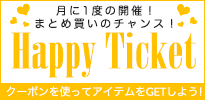 ����1�x�̊J�ÁIHappy Ticket�I